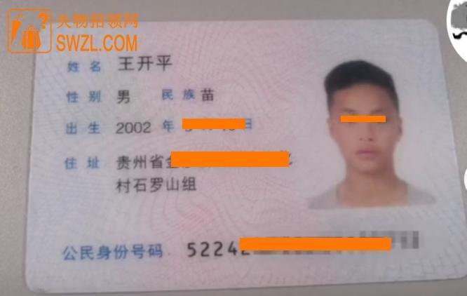 失物招领:好心人捡到王开平的身份证