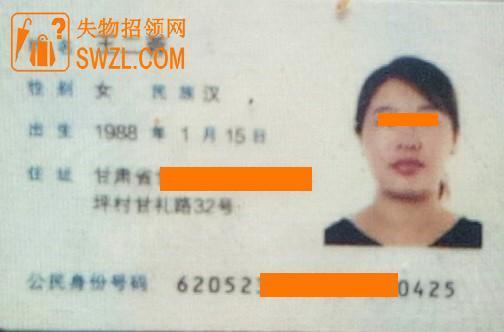 捡到王二蓉的身份证_失物招领网
