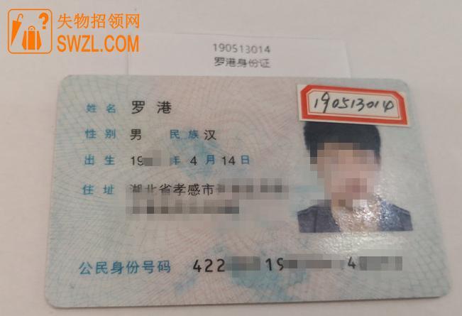 失物招领:罗港身份证失物招领