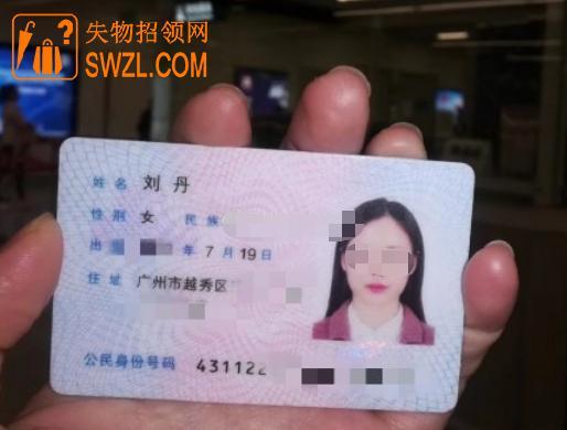 失物招领:刘丹身份证失物招领