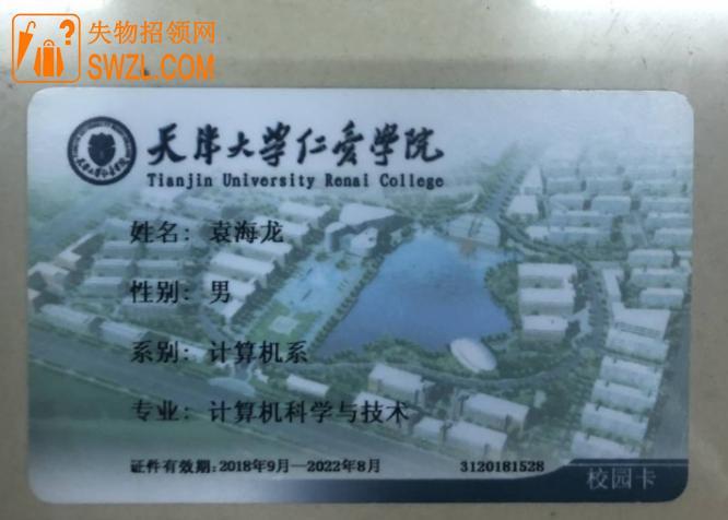 失物招领:袁海龙学生卡失物招领