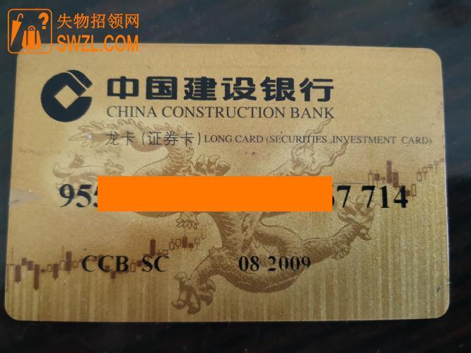 失物招领:银行卡