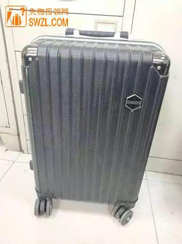 失物招领:行李箱失物招领