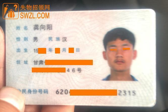 失物招领:好心人李先生捡到龚向阳的身份证