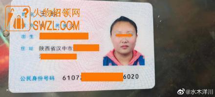失物招领:好心人拾获王玲的身份证一张