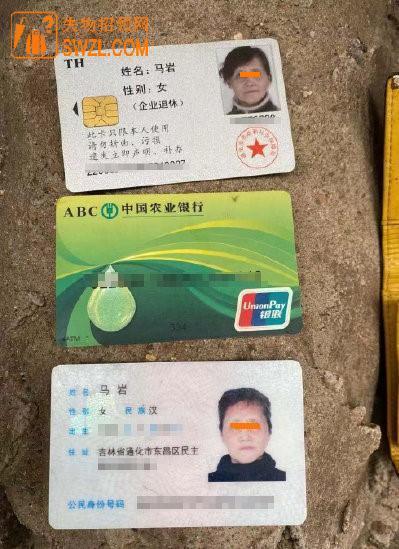 失物招领:通化热心市民捡到马岩的身份证,银行卡等物品