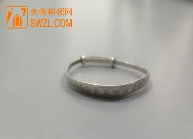 失物招领:南铁福州车务段连江站的工作人员拾到一个银色手镯