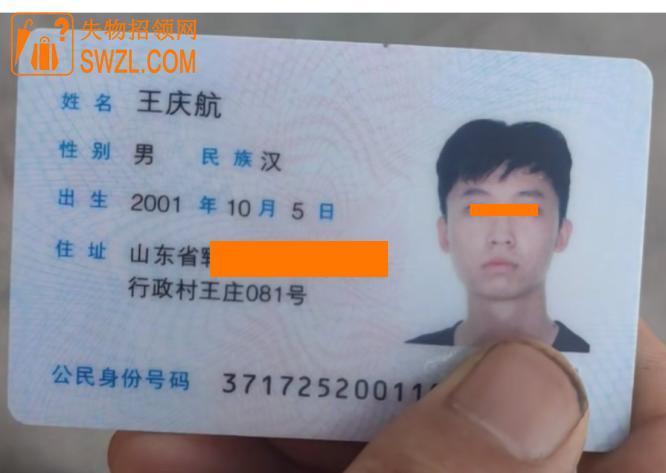 失物招领:捡到王庆航的身份证
