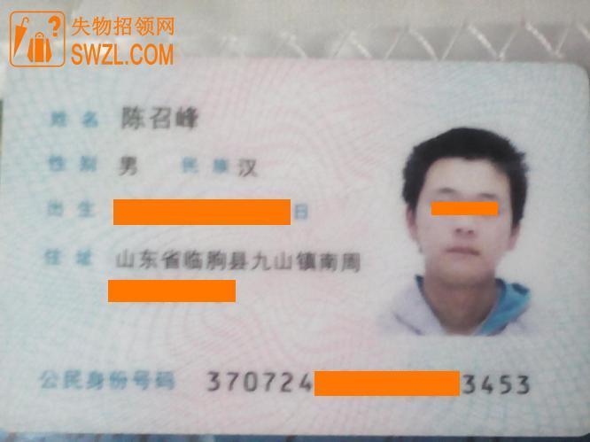 寻物启事: 身份证    陈召峰