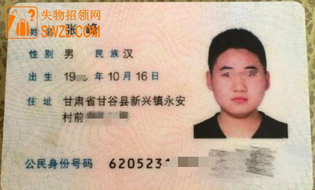 失物招领:张峰身份证和工作证失物招领