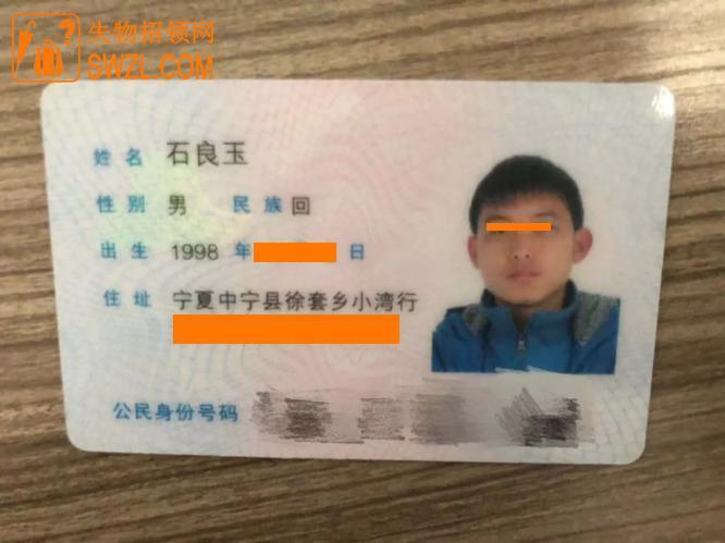 失物招领:石良玉身份证和钱包失物招领