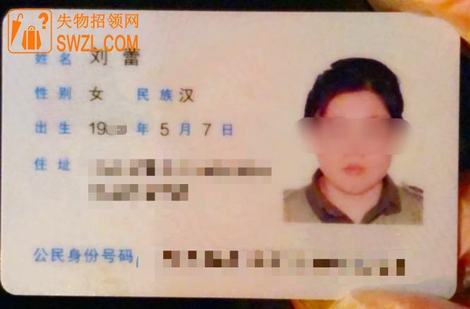 失物招领:刘雷身份证失物招领