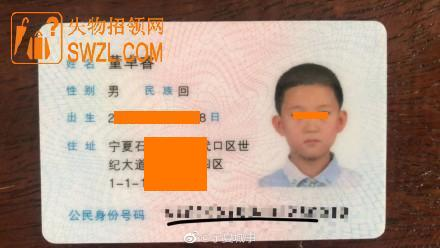 失物招领:好心人在石嘴山奇石山景区捡到董卓睿小朋友的身份证