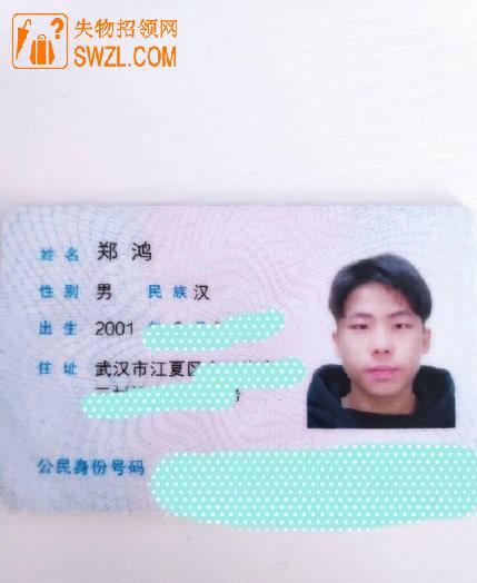 失物招领:捡到郑鸿的身份证