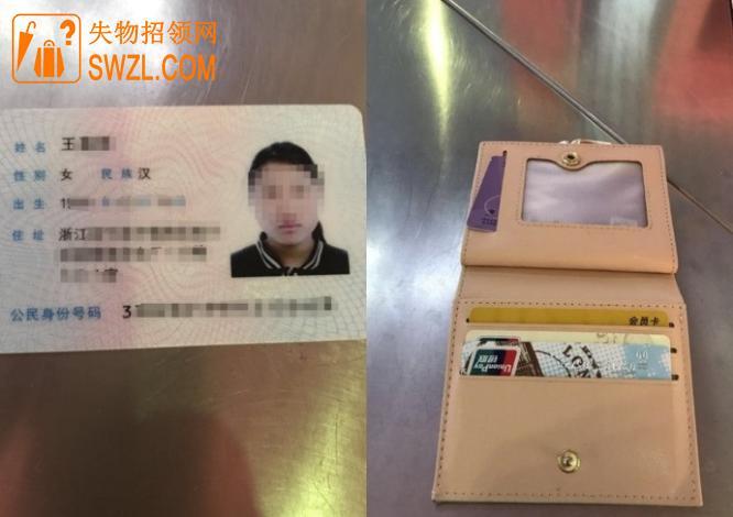 杭州钱包身份证失物招领