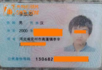 失物招领:定州东站捡到李辰阳身份证
