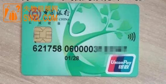 失物招领:中国银行卡失物招领