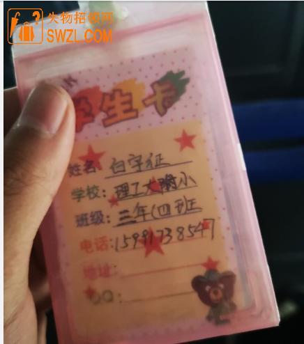 失物招领:今早在240的时候发现了一个理工大附小的学生卡