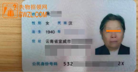 失物招领:沾益环卫工人在小花园公交车站台拾到朱女士身份证