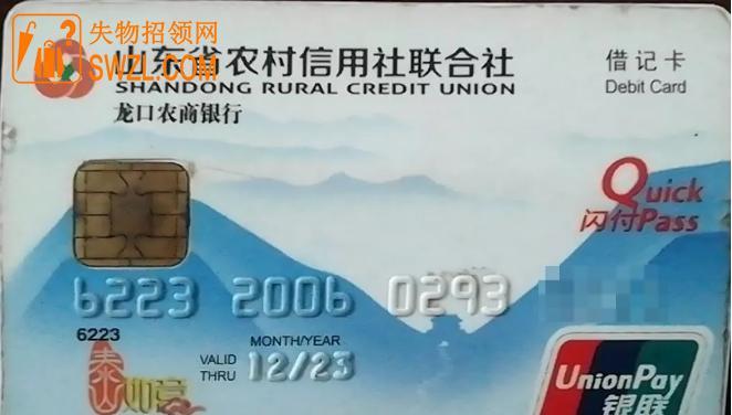 失物招领:农村信用社银行卡失物招领