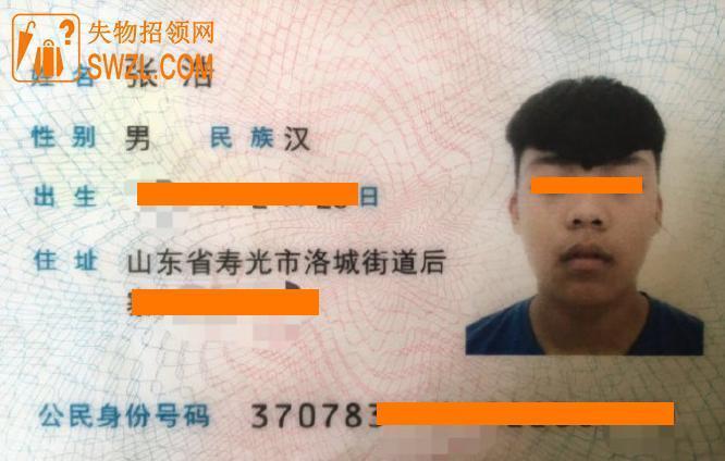 失物招领:捡到张浩的身份证