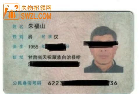 失物招领:朱福山身份证失物招领
