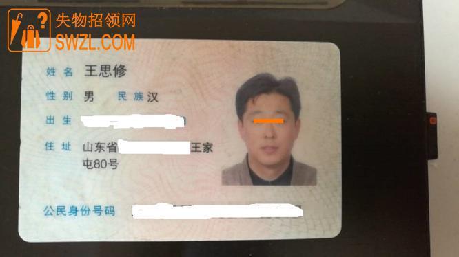 寻物启事: 寻找身份证 王思修