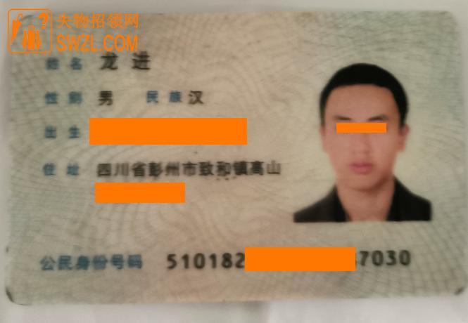 寻物启事: 寻找身份证,姓名龙进