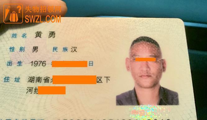 失物招领:黄勇的身份证