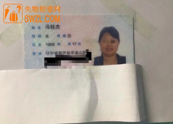 失物招领:冯桂杰身份证失物招领