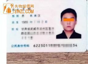 失物招领:王栋你的身份证丢了,快来领