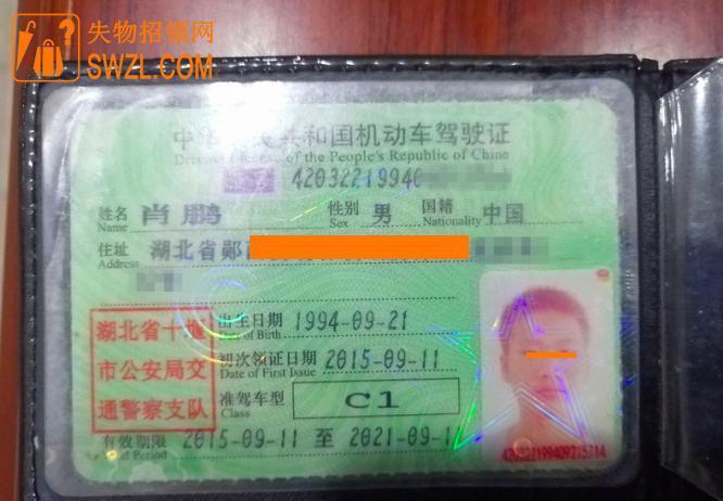 失物招领:肖鹏 你的驾驶证、银行卡失物招领