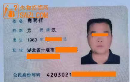 失物招领:十堰柳林小学4位同学在京东路捡到一个钱包,里面有肖菊祥的身份证、银行卡等物品