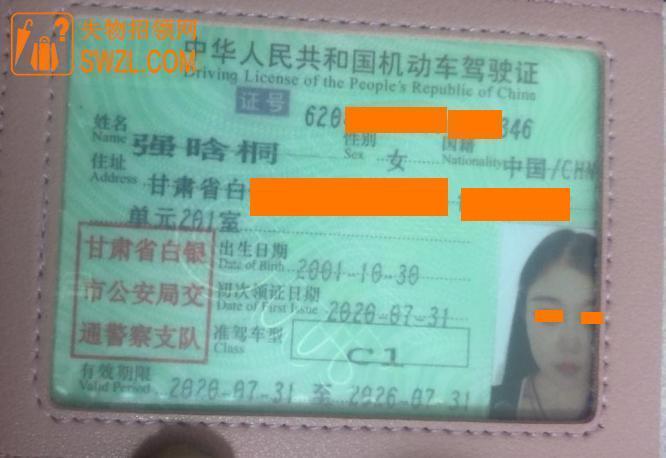 失物招领:拾获强晗桐的驾照 身份证