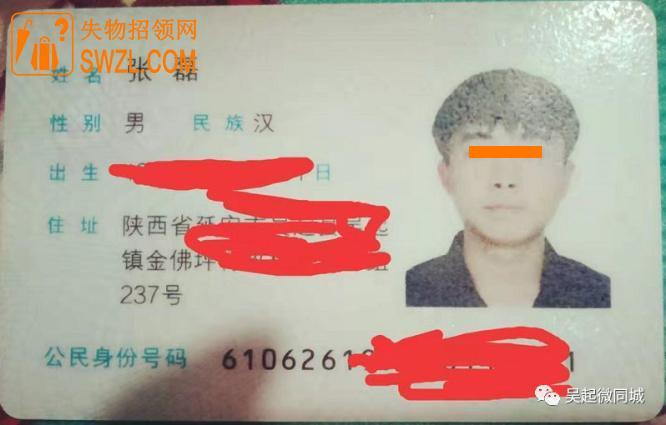 失物招领:张磊你的身份证丢了