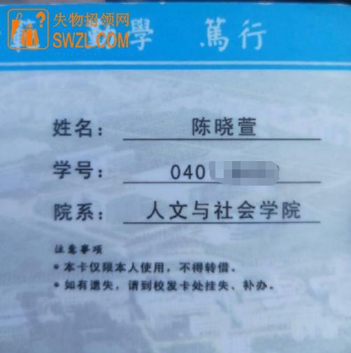 失物招领:陈晓萱同学的校园卡
