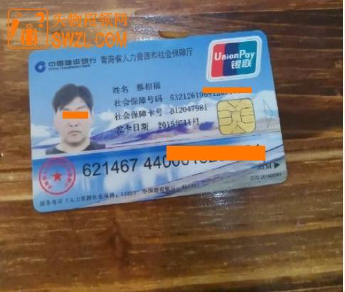 失物招领:捡到蔡相福医保卡一张