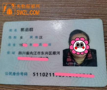 郭启群女士,请到长天路128号108车队领取你丢失的身份证_失物招领网
