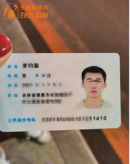 失物招领:姜钧翰身份证失物招领