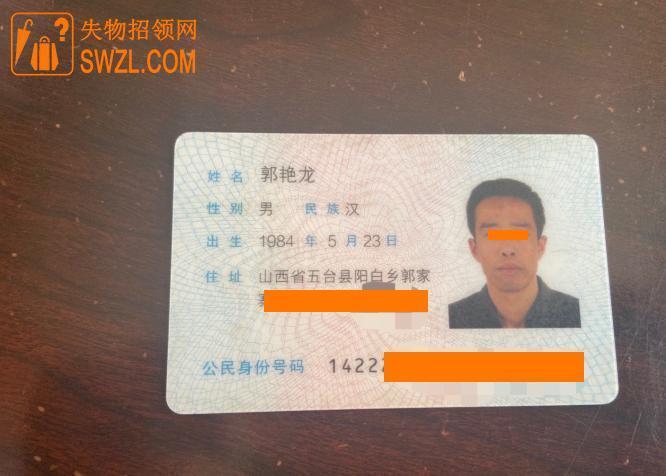朔州市交警支队民警捡到郭艳龙的身份证_失物招领网