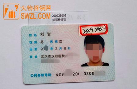 失物招领:刘岩身份证失物招领
