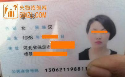 失物招领:定州热心市民捡到康彩的身份证一张