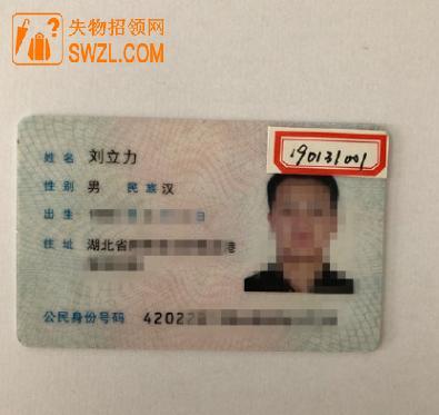 失物招领:刘立力身份证失物招领