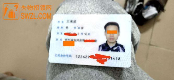寻物启事: 找身份证