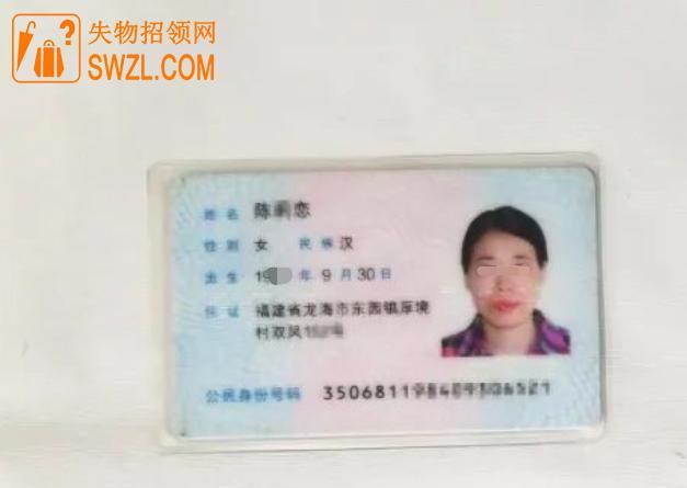 失物招领:陈女士身份证失物招领