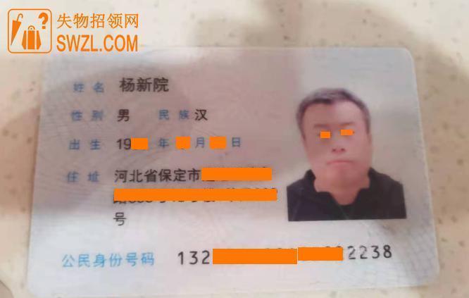失物招领:好心人王海捡到河北保定杨新院身份证