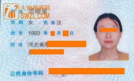 失物招领:合肥热心网友在北二环与利辛路交口茂冠酒店附近捡到范晓星的一张身份证