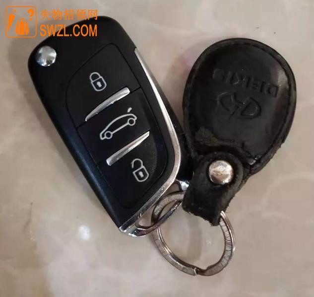 失物招领:小车钥匙失物招领