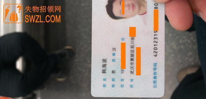 失物招领:拾到韩海波身份证