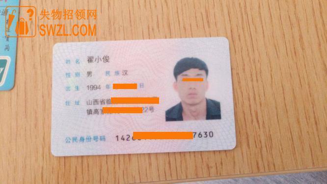 寻物启事: 寻找身份证,翟小俊